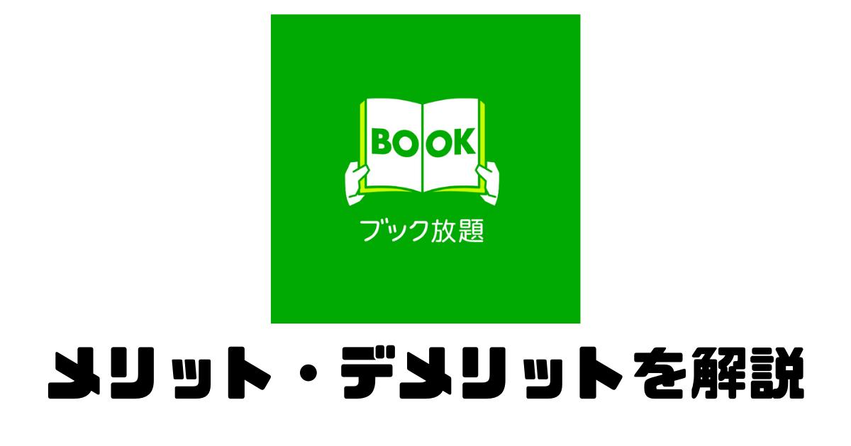 ブック放題 メリット・デメリット