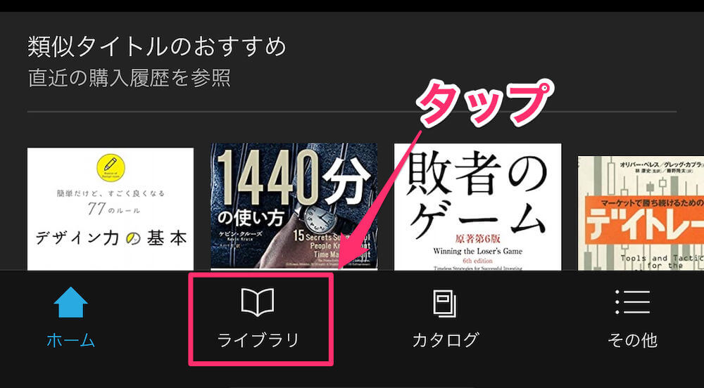 Kindleアプリ ライブラリ