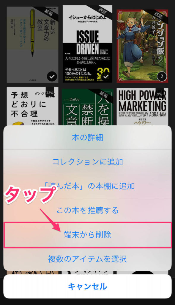 Kindleアプリ 端末から削除
