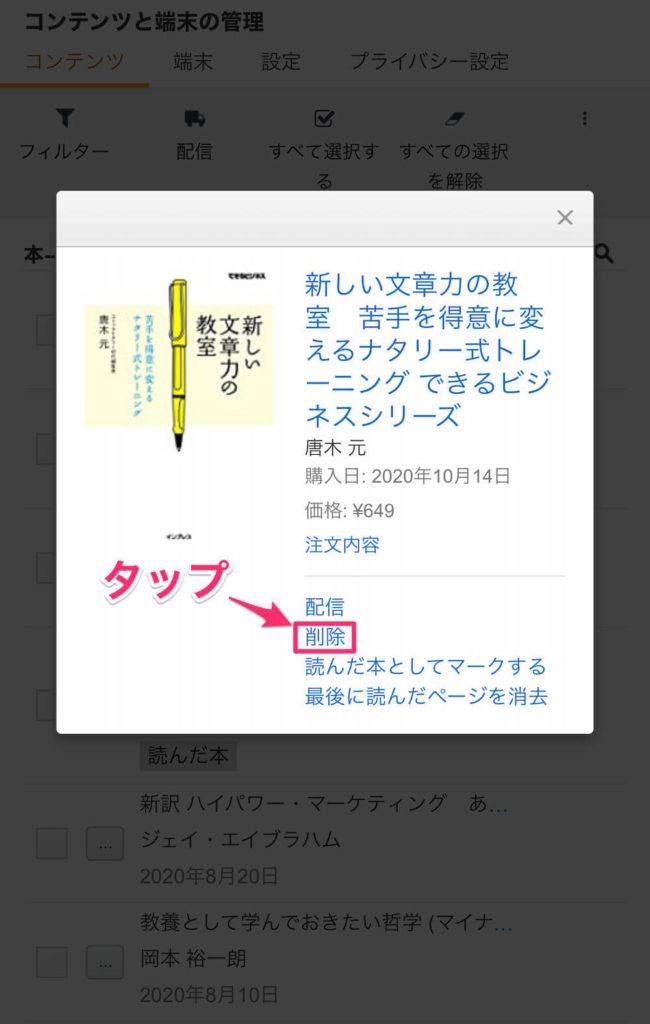 Kindle 完全削除 手順 3
