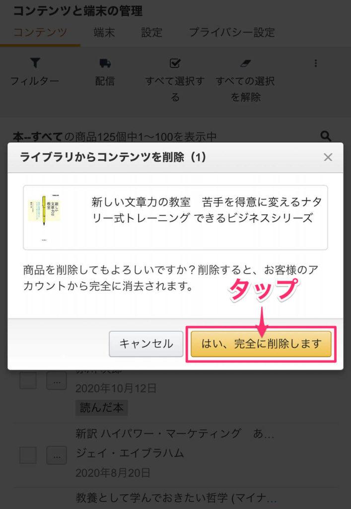 Kindle 完全削除 手順 4