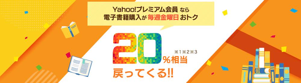 ebookjapan ポイント20%還元