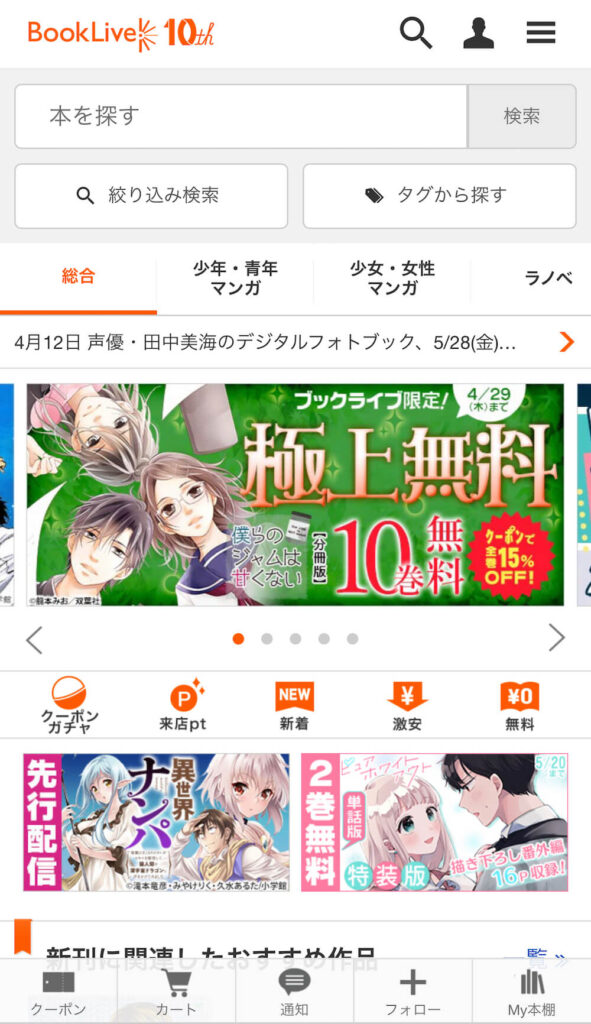 BookLive! トップページ