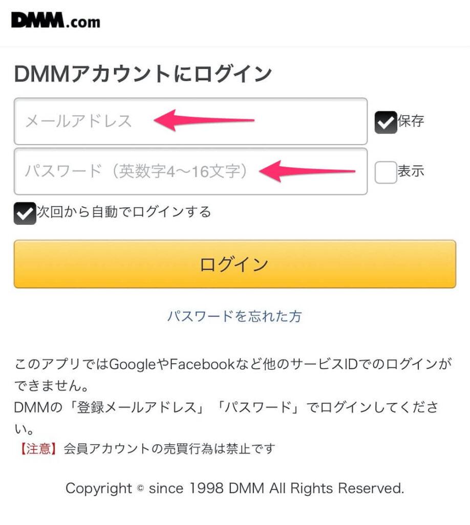 DMM アプリ 初回ログイン