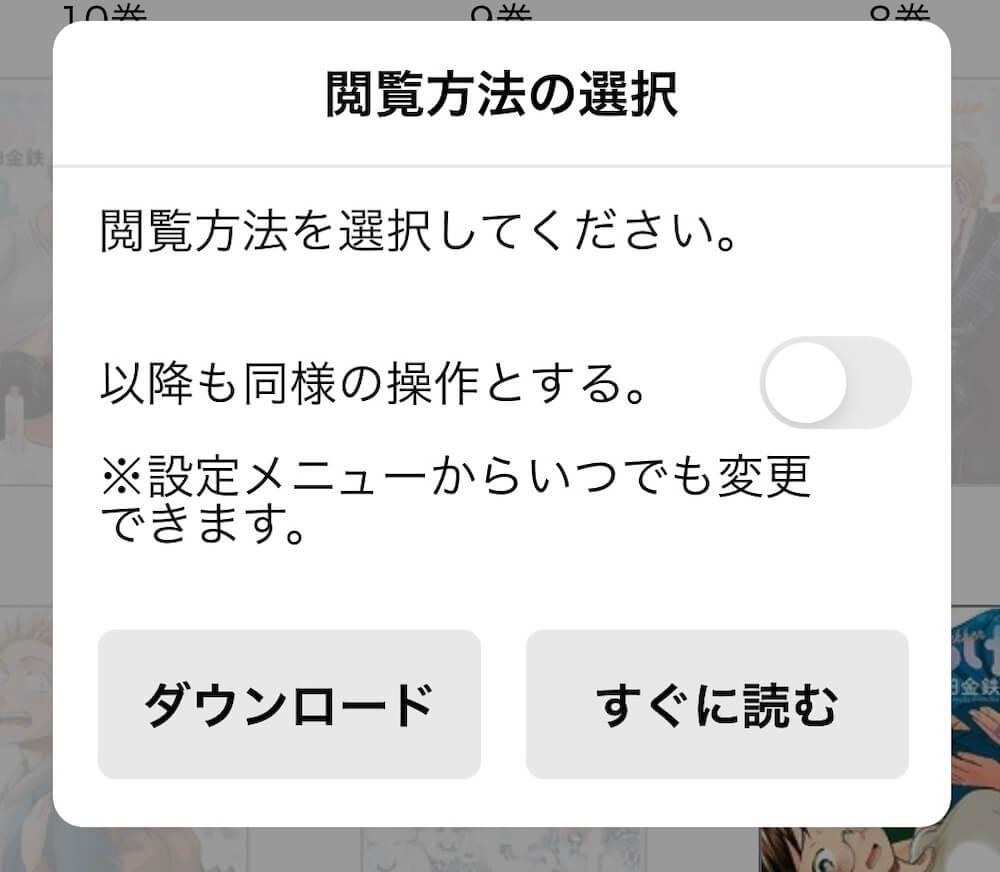 DMM アプリ ダウンロード すぐ読む