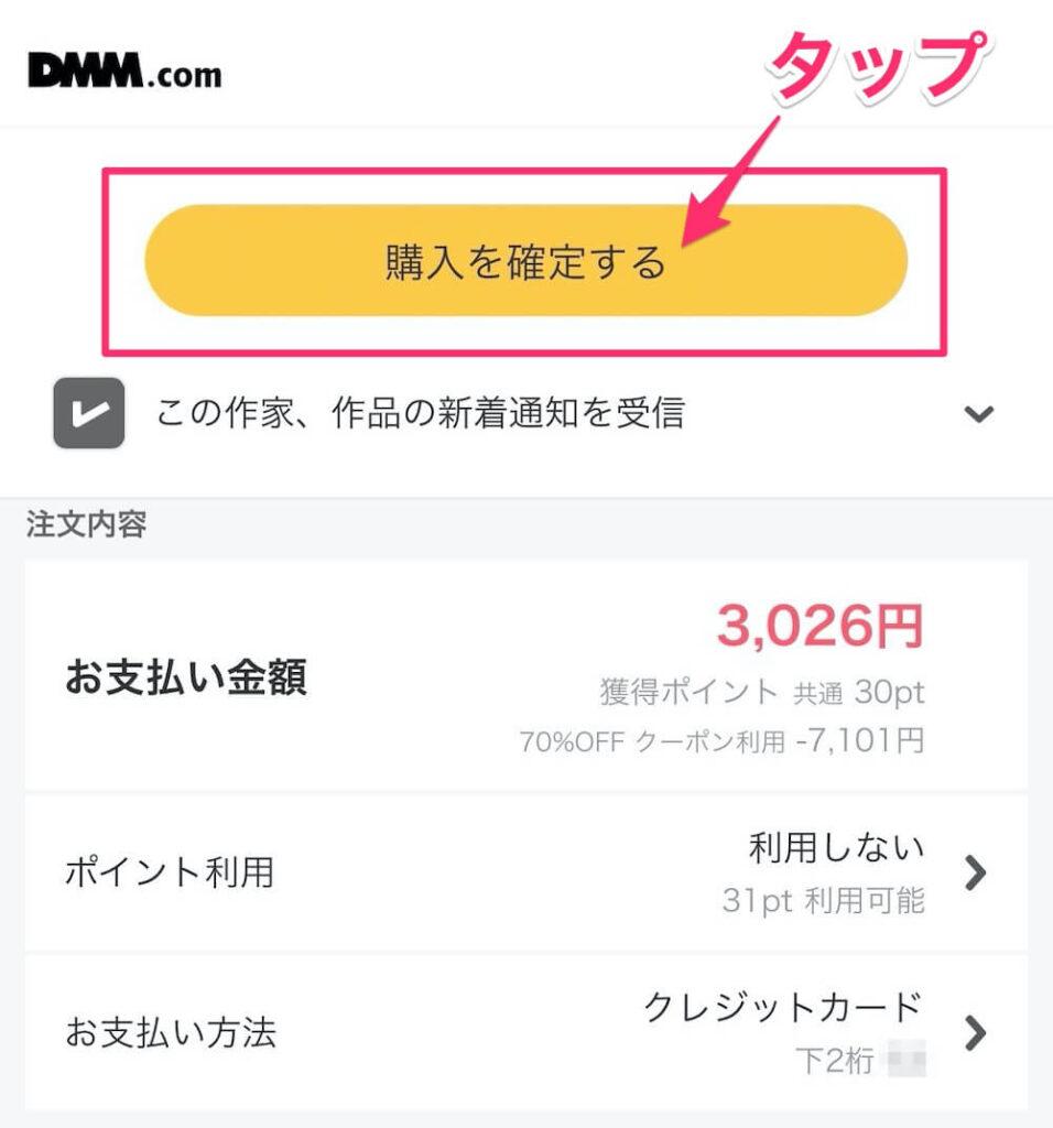 DMMブックス 購入手順 購入確定