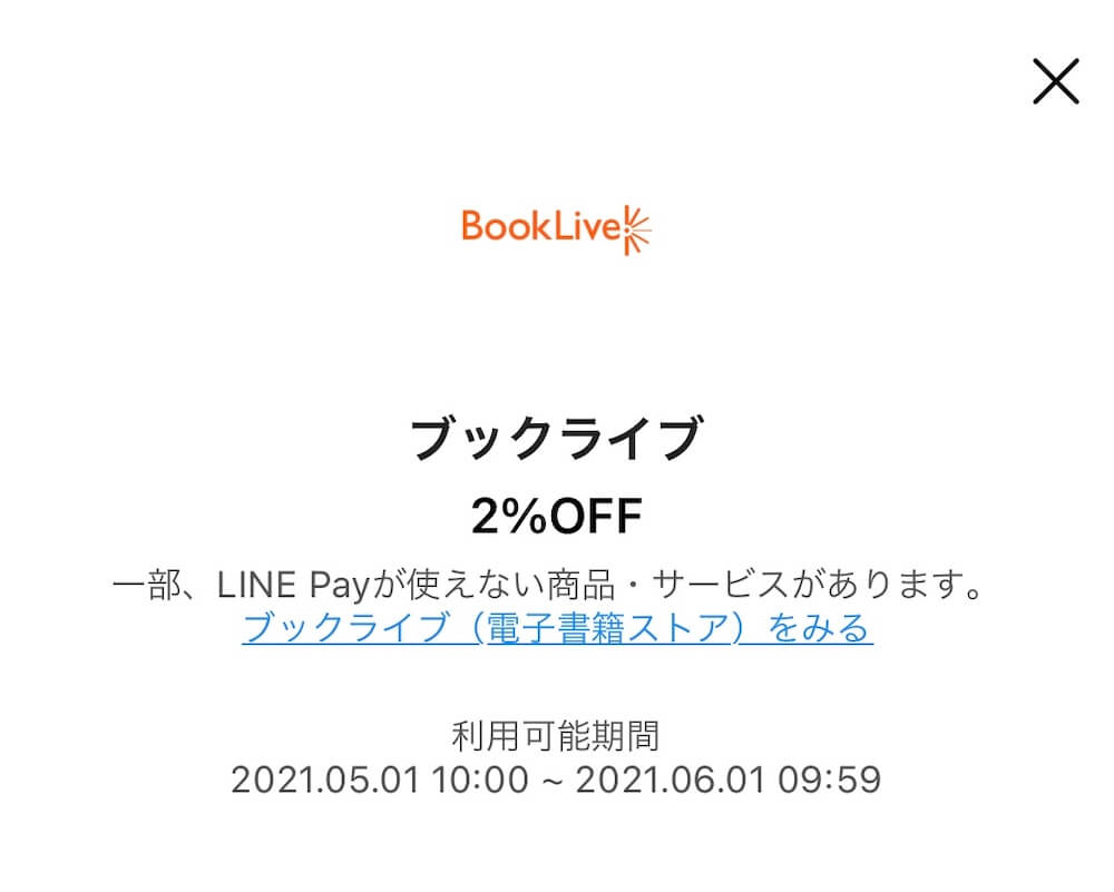 BookLive! LINE Pay クーポン