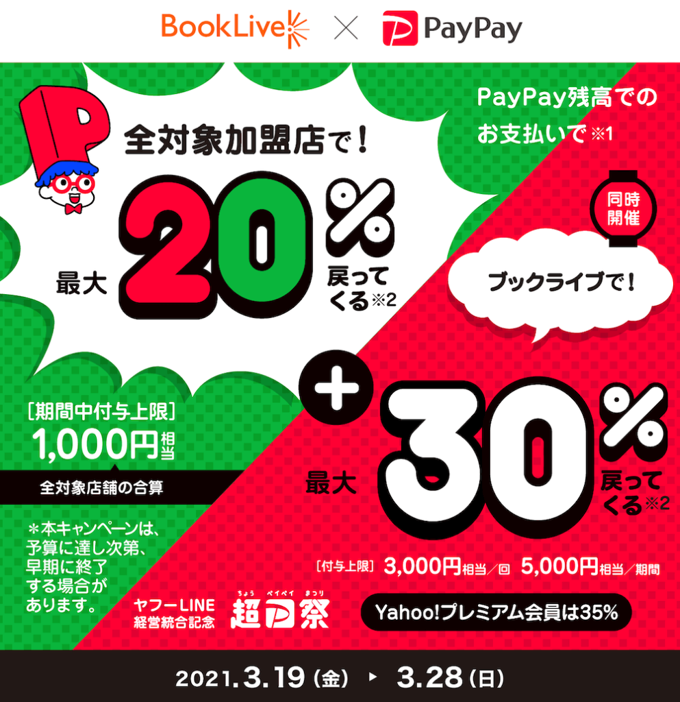 BookLive! PayPay祭り 2021年3月