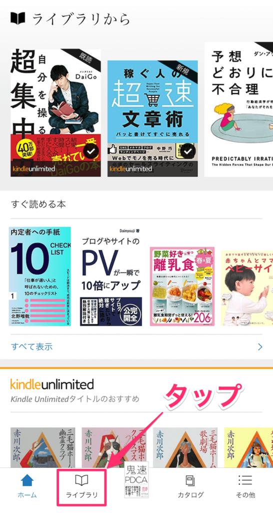 Kindle アプリ 削除 手順1