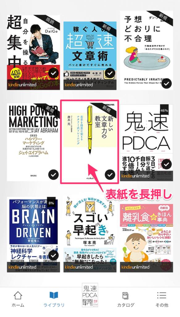 Kindle アプリ 削除 手順2
