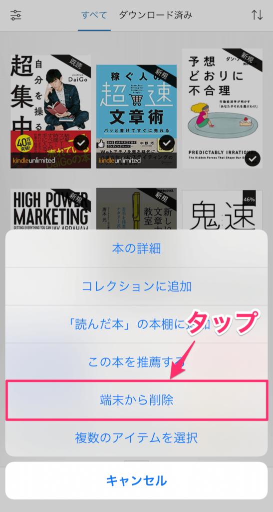 Kindle アプリ 削除 手順3