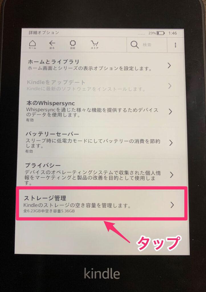 Kindle Paperwhite 残り容量 確認 手順4