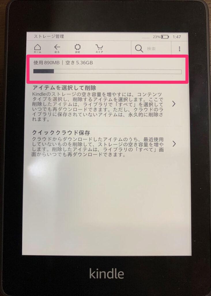 Kindle Paperwhite 残り容量 確認 手順5