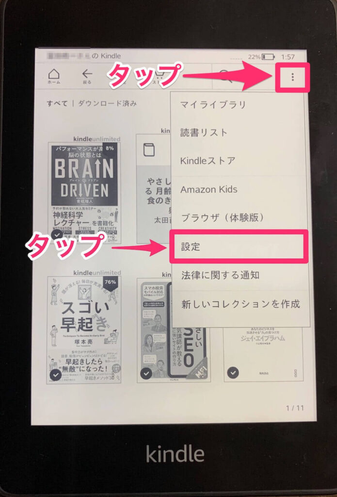 Kindle Paperwhite 残り容量 確認 手順1