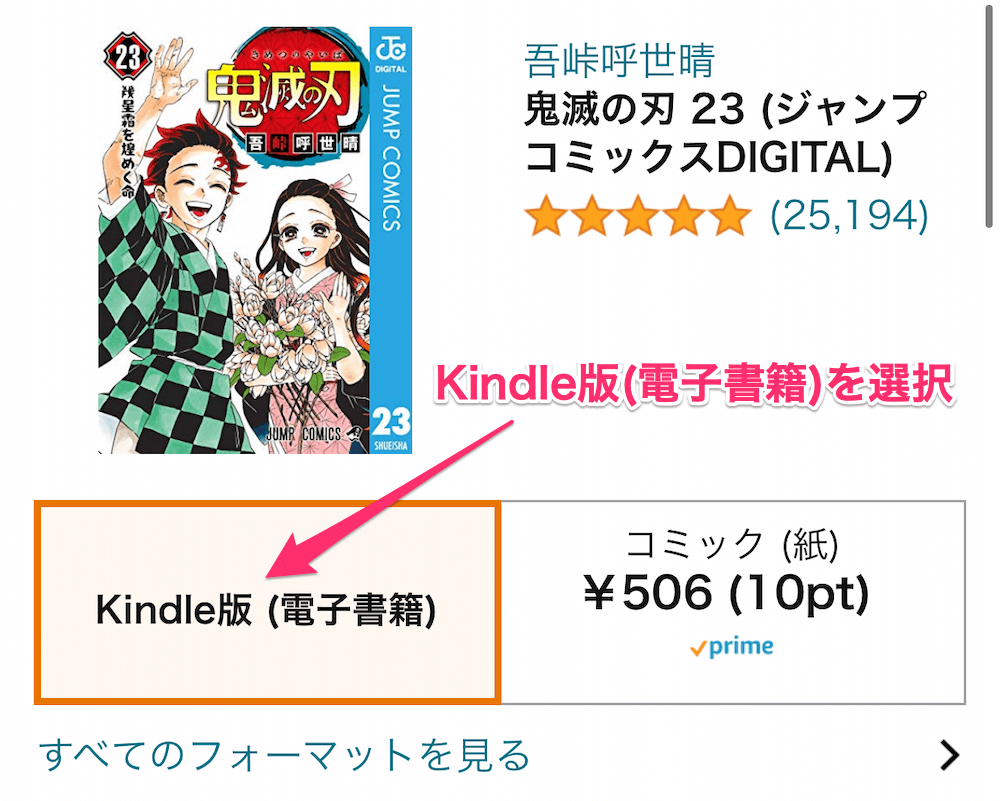 Kindle 電子書籍 ファイルサイズ 調べ方 手順2