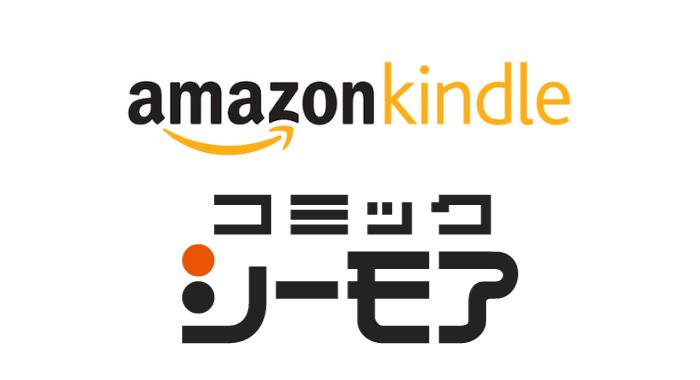 amazon Kindleストア コミックシーモア 比較