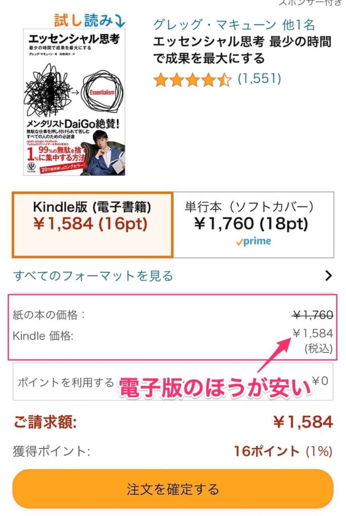 kindle 電子書籍 紙の本よりも安い