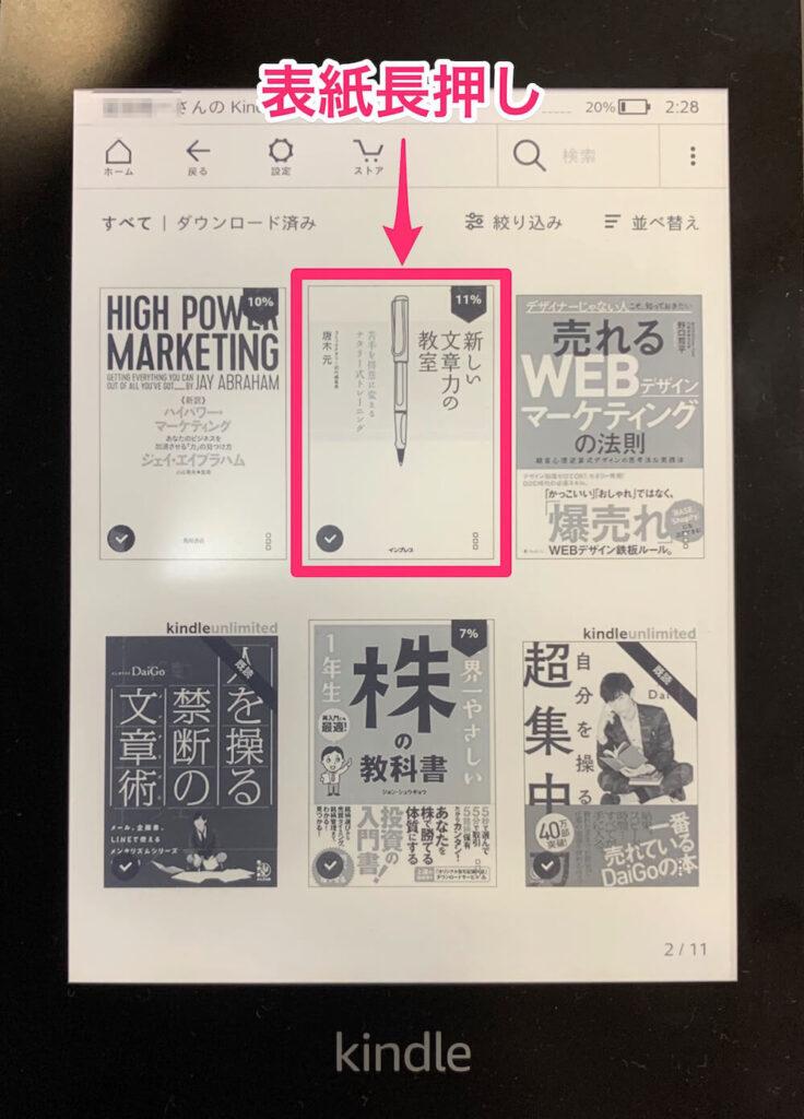 Kindle Paperwhite 削除 手順1