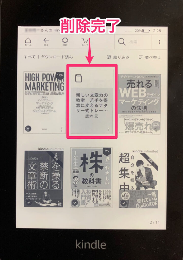 Kindle Paperwhite 削除 手順3
