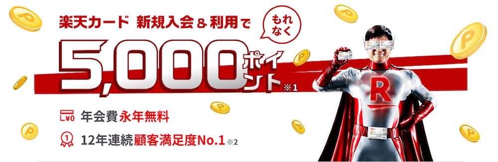 楽天カード 5,000ポイント
