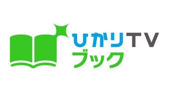 ひかりTVブック ロゴ