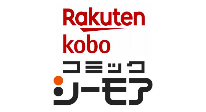 楽天Kobo コミックシーモア どっちがおすすめ 比較