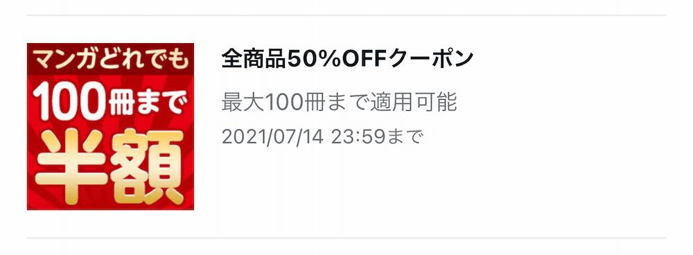 amebaマンガ クーポンページ 50%OFFクーポン