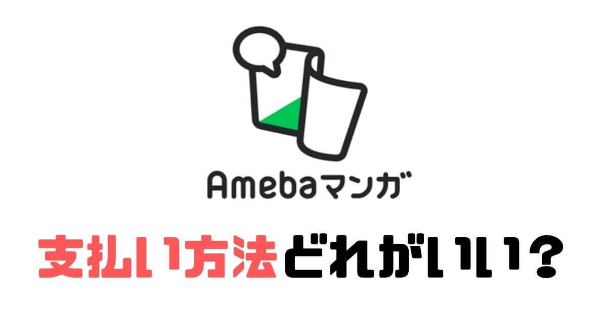 Amebaマンガ 支払い方法