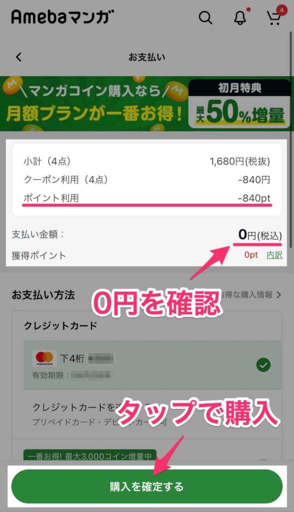Amebaマンガ ポイント 0円
