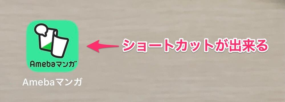 Amebaマンガ ショートカット作成 03