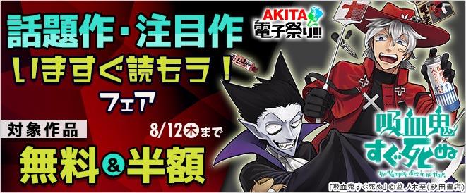 BookLive! 秋田書店 AKITA電子祭り 夏の陣 2021年8月
