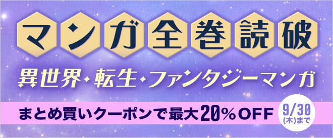 BookLive! マンガ全巻読破 異世界 転生 ファンタジー 2021年9月