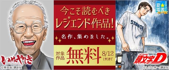 BookLive! 講談社夏☆電書 2021年8月