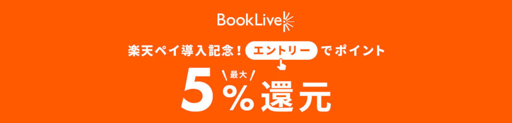 BookLive! 楽天ペイ導入記念キャンペーン