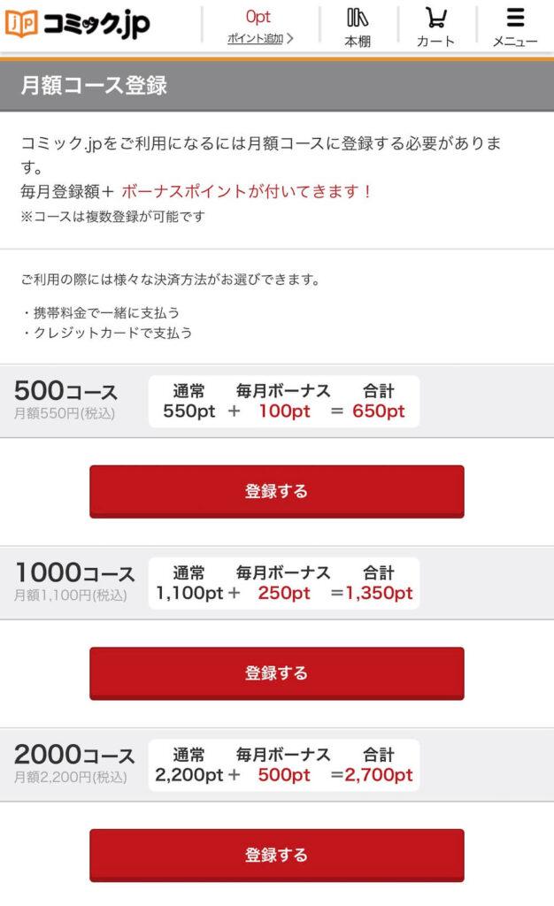 コミック.jp 月額料金