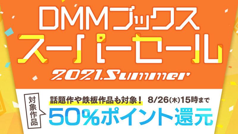 DMMブックス スーパーセール 2021年 夏