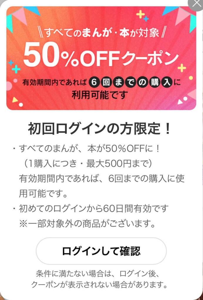 ebookjapan 50%OFFクーポン ポップアップ