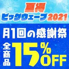 amebaマンガ 夏得キャンペーン 15%OFFクーポン