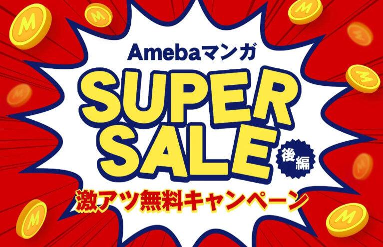 Amebaマンガ SUPER SALE 2021年9月