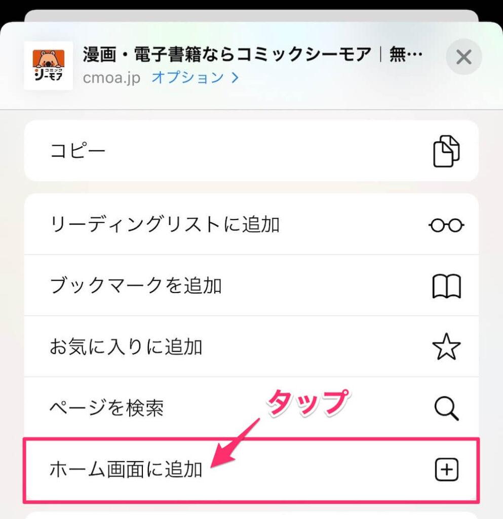 コミックシーモア ブックマーク作成2
