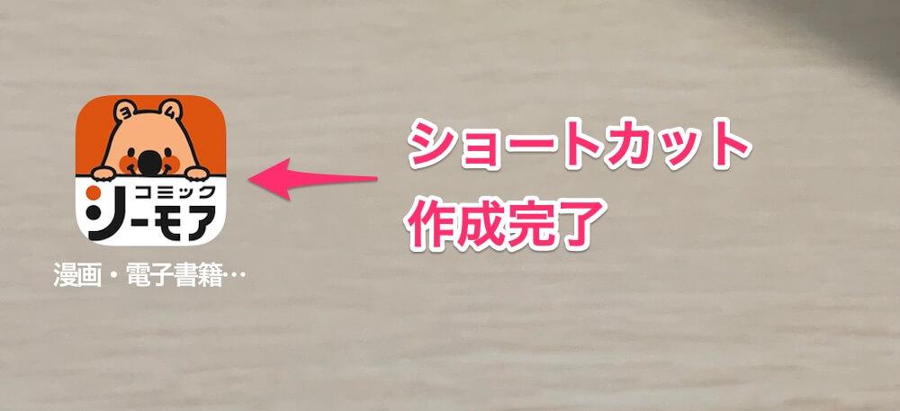 コミックシーモア ブックマーク作成4