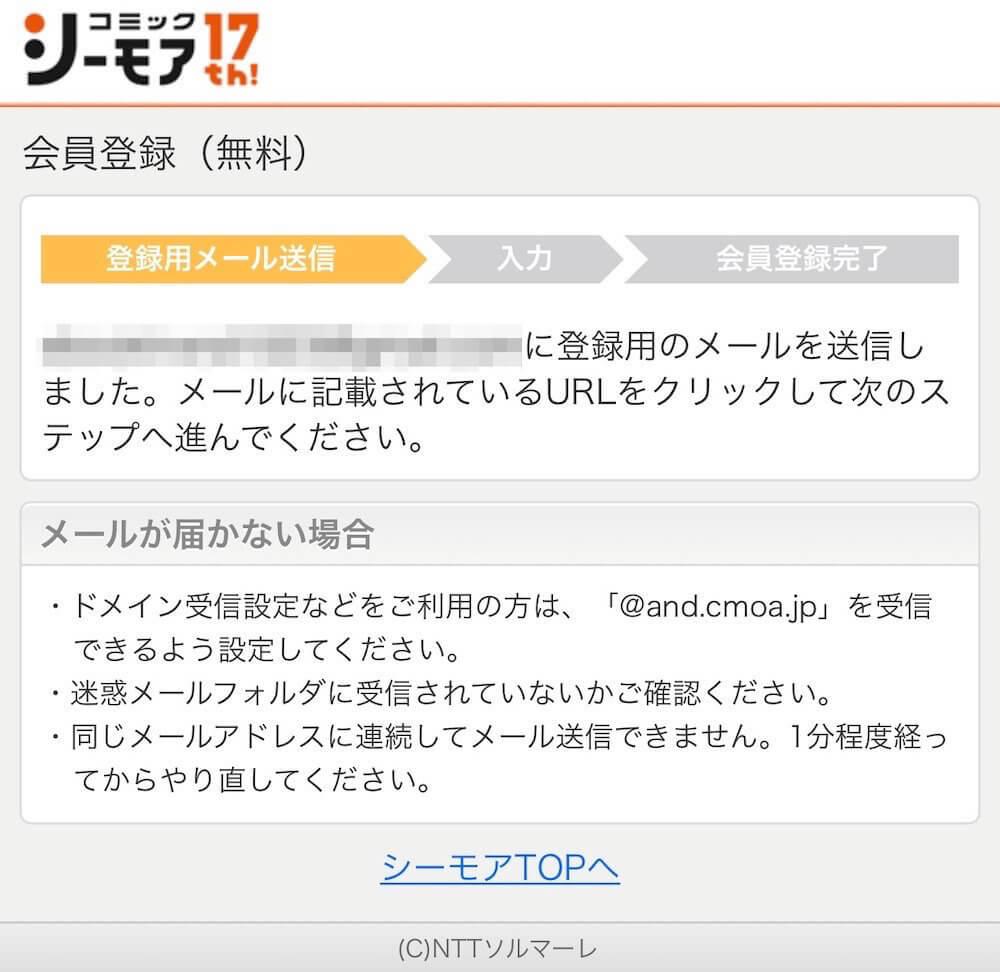 コミックシーモア 会員登録手順2