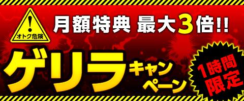 コミックシーモア ゲリラキャンペーン