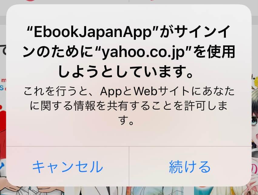 ebookjapan アプリ ログイン