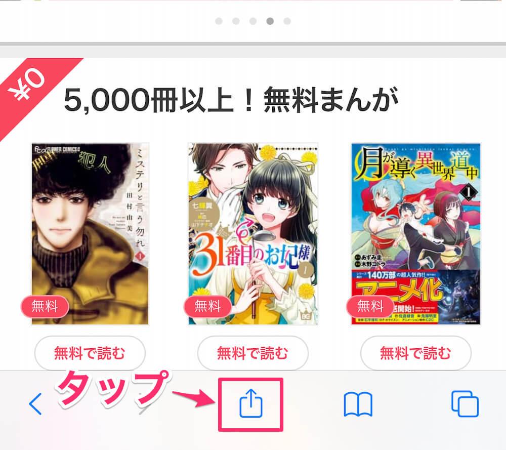 ebookjapan ショートカット作成 手順1
