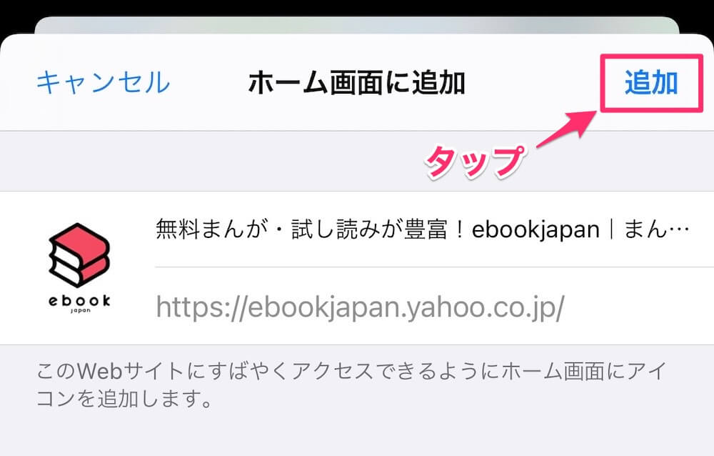 ebookjapan ショートカット作成 手順3