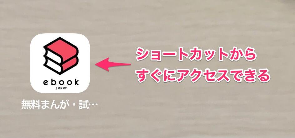 ebookjapan ショートカット作成 手順4