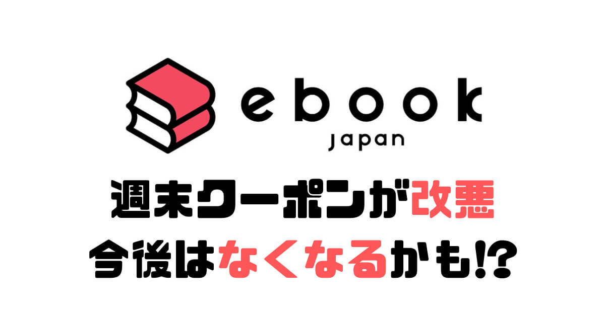 ebookjapan クーポン 改悪 週末クーポン