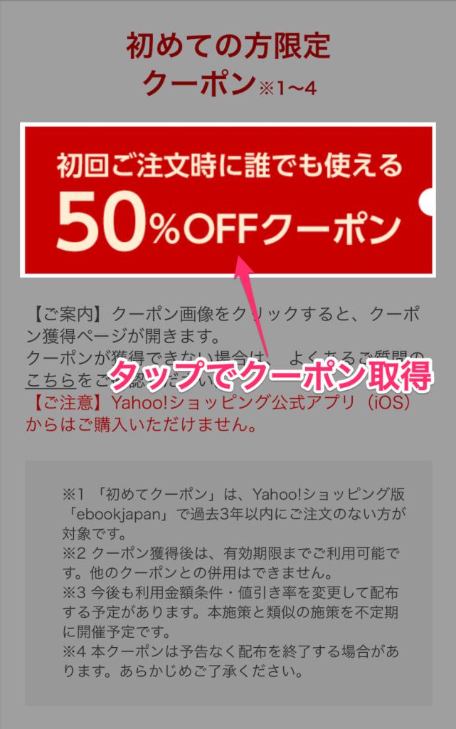 ebookjapan Yahoo!ショッピング版 クーポンゲット方法 2