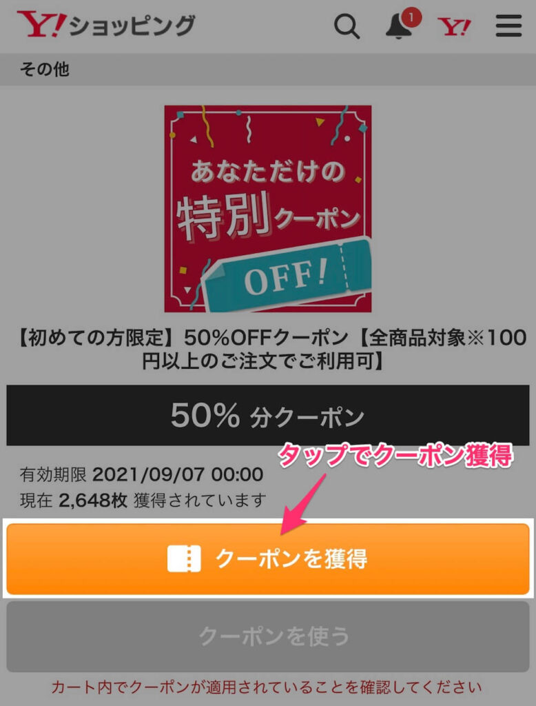 ebookjapan Yahoo!ショッピング版 クーポンゲット方法 3